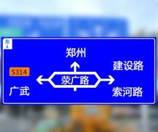 山东交通标志牌